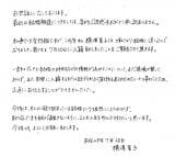 横澤夏子の直筆FAX