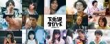 7月21日スタート、テレビ東京系ドラマ24『下北沢ダイハード』出演者追加発表(C)「下北沢ダイハード」製作委員会