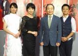 (左から)大塚千弘、田中美佐子、中村梅雀、風見しんご (C)ORICON NewS inc.