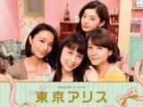 山本美月(左から2人目)主演で『東京アリス』実写ドラマ化。Amazonプライム・ビデオで独占配信。(左から)高橋メアリージュン、山本、トリンドル玲奈、(後列)朝比奈彩(C)FINE Entertainment