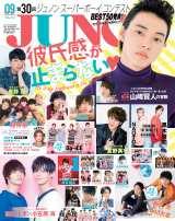 『JUNON』9月号表紙