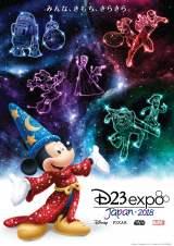ディズニーファンイベント『D23 Expo Japan 2018』2018年2月10日から12日まで東京ディズニーリゾートで開催。チケット抽選販売は8月23日よりスタート (C)Disney (C)Disney/Pixar (C)& TM Lucasfilm Ltd. (C)2017 MARVEL