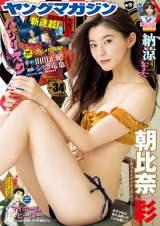『週刊ヤングマガジン』34号の表紙を飾る朝比奈彩(C)佐藤佑一/ヤングマガジン