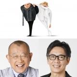 『怪盗グルーのミニオン大脱走』で日本語吹き替え版声優を務める(左から)笑福亭鶴瓶、生瀬勝久 (C)UNIVERSAL STUDIOS
