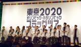 『東京2020オリンピック・パラリンピック フラッグツアー フェスティバル 〜みんなのTokyo 2020 3 Years to Go!〜』にTOKIOが登場 (C)ORICON NewS inc.