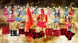昨年のイベント出演がきっかけで、千葉県いすみ市の観光大使に就任した最強の地下アイドル・仮面女子