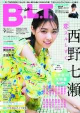 『B.L.T.』9月号の表紙を飾る西野七瀬 (C)株式会社東京ニュース通信社