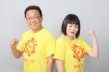 8月26日・27日に放送される日本テレビ系『24時間テレビ』のスペシャルサポーターに就任した梅沢富美男とブルゾンちえみ (C)日本テレビ