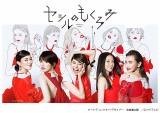 真木よう子が主演を務めるフジテレビ系ドラマ『セシルのもくろみ』
