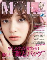『MORE』9月号通常号表紙 (C)MORE9月号/集英社