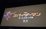 映画『スパイダーマン:ホームカミング』日本語吹替版特別試写会に関ジャニ∞が登場 (C)ORICON NewS inc.