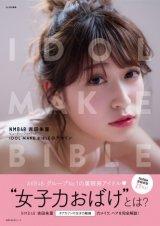 ファーストフォトブック『NMB48 吉田朱里ビューティーフォトブック IDOL MAKE BIBLE@アカリン』表紙写真
