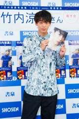 写真集『1mm』発売記念イベントを開催した竹内涼真