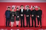 映画『三度目の殺人』のレッドカーペットの模様(左から)是枝裕和監督、斉藤由貴、広瀬すず、福山雅治、役所広司、吉田鋼太郎、満島真之介