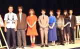 WOWOW『連続ドラマW プラージュ 〜訳ありばかりのシェアハウス〜』舞台あいさつの模様 (C)ORICON NewS inc.