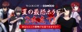 WOWOW×comicoの強力タッグでホラーコミックを制作