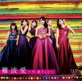 NMB48の3rdアルバム『難波愛〜今、思うこと〜』Type-M