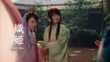 川栄李奈(左)がau「三太郎シリーズ」新CM『織姫、登場』篇に登場