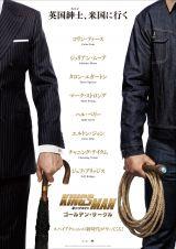 『キングスマン』続編、来年1・5日本公開決定 英・米の異文化スパイが共闘