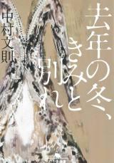 原作『去年の冬、きみと別れ』(C)中村文則/幻冬舎
