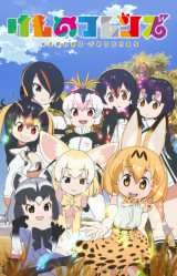 『けものフレンズ』第1話がニコニコ動画アニメで再生数歴代1位に (C) けものフレンズププロジェクトA