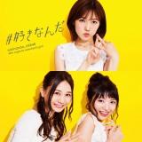 AKB48の49thシングル「#好きなんだ」通常盤Type-B