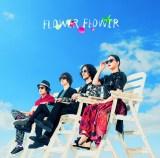 FLOWER FLOWERの2ndシングル「マネキン」初回生産限定盤(2CD)