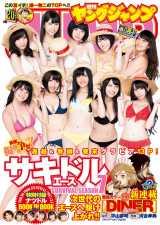 『週刊ヤングジャンプ』36&37合併号表紙カット(集英社)