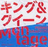 ポルノグラフィティ45thシングル「キング&クイーン/Montage」(9月6日発売)初回限定盤