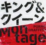 ポルノグラフィティ45thシングル「キング&クイーン/Montage」(9月6日発売)通常盤