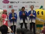 『まるごと福島フェア 〜ふくしまプライド。〜』のオープニングイベントに登壇