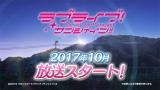 アニメ『ラブライブ!サンシャイン!!』第2期、PV第1弾場面カット(C)2017 プロジェクトラブライブ!サンシャイン!!