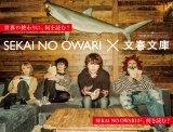 SEKAI NO OWARIのメンバーが共同生活する「セカオワハウス」で撮影されたメインビジュアル