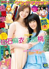 『週刊ヤングマガジン』36&37合併号表紙カット(講談社)