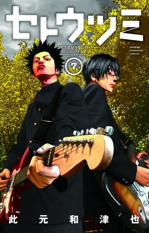 ドラマで実写化される『セトウツミ』7巻表紙 (C)此元和津也(秋田書店)2013