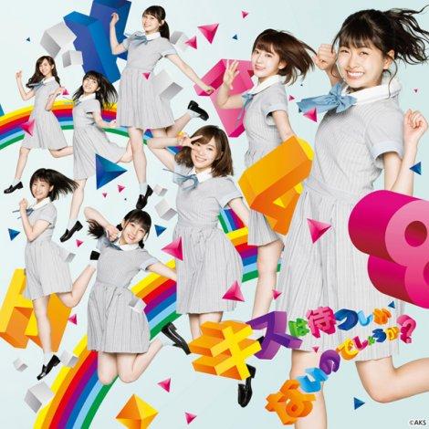 HKT48の10thシングル「キスは待つしかないのでしょうか?」が初登場1位(C)AKS