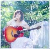 大原櫻子の7thシングル「マイ フェイバリット ジュエル」通常盤