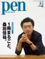 桑田佳祐をまるごと1冊特集した『Pen』8月16日発売号