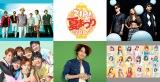 『ZIP!夏まつり2017』&関連特番が9月23日放送