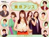 ドラマ『東京アリス』Amazonプライム・ビデオで独占配信(C)FINE Entertainment
