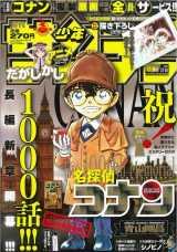 大人気漫画『名探偵コナン』(青山剛昌)が『週刊少年サンデー』37・38合併号掲載で、連載1000話達成 (C)小学館