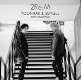ユナク&ソンジェ from 超新星の2ndミニアルバム『2Re:M』Type-B