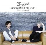 ユナク&ソンジェ from 超新星の2ndミニアルバム『2Re:M』Type-C