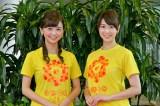『24時間テレビ40』YTV発パーソナリティーに中谷しのぶアナ、虎谷温子アナ (C)読売テレビ