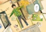 9月18日から、日本テレビでは深夜ドラマ『シンドラ』枠第2弾として『吾輩の部屋である』(毎週月曜 24:59※関東ローカル)を放送(C)田岡りき/小学館 ゲッサン