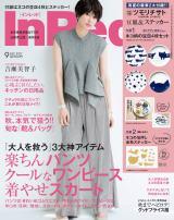 『InRed』9月号表紙