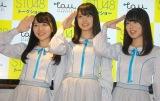 STU48(写真左から)土路生優里、瀧野由美子、矢野帆夏 (C)ORICON NewS inc.