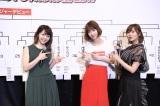 3人ユニット「サンコン」としてじゃんけん大会に出場する(左から)峯岸みなみ、柏木由紀、指原莉乃(C)AKS