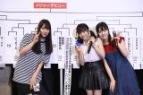 ひときわ長い111文字のユニット名の新博難(略称)は矢吹奈子が1回戦シード枠を引いて「うれシード!」(左から白間美瑠、矢吹奈子、加藤美南)(C)AKS