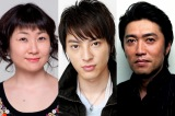 TBS系10月スタートドラマ『監獄のお姫さま』に出演が決定した(左から)猫背椿、塚本高史、池田成志 (C)TBS